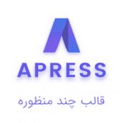 قالب فارسی آپرس Apress- پوسته چند منظوره وردپرسی