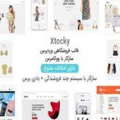 قالب اکستاکی Xtocky – پوسته فروشگاهی وردپرسی