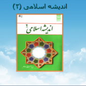 پاورپوینت خلاصه کتاب اندیشه اسلامی (۲)