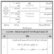 نمونه سوال قرآن هشتم نوبت دوم بصورت ورد