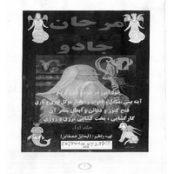 دانلود کتاب مرجان جادو اثر قیحائیل ضصطائیل pdf