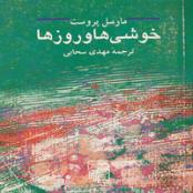 دانلود کتاب خوشی ها و روزها اثر مارسل پروست pdf