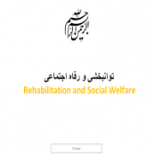 پاورپوینت توانبخشی و رفاه اجتماعی