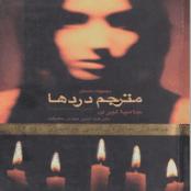 دانلود کتاب مترجم دردها اثر جامپا لیری pdf