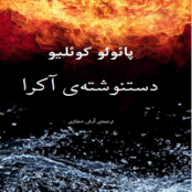 دانلود کتاب دست نوشتههای آکرا اثر پائولو کوئیلو pdf