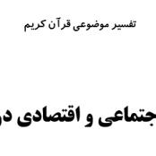 تحقیق درباره روابط اجتماعی و اقتصادی در قرآن