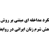 مقاله بررسی مقایسه ای دو رویکرد مداخله ای مبتنی بر روش مثبت گرا و شناختی رفتاری در کاهش شرم زنان ایرانی در روابط جنسی