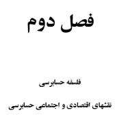 فلسفه حسابرسی-نقشهای اقتصادی و اجتماعی حسابرسی(فصل دوم)
