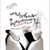 دانلود کتاب گفتوگوی زن و مرد بدون درک یکدیگر اثر دبورا تانن pdf