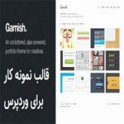 قالب Garnish – قالب نمونه کار وردپرس