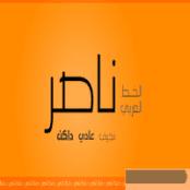 فونت عربی و فارسی Nasser