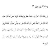 پرسشنامه تعلل ورزی سواری(۱۳۹۰)