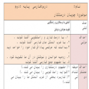 طرح درس روزانه فارسی چوپان درستکار پایه دوم