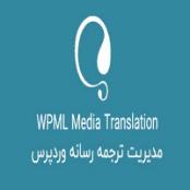 افزونه وردپرسی WPML Media Translation