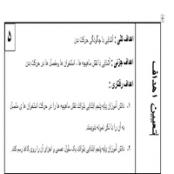 طرح درس روزانه حرکت بدن فارسی پایه پنجم