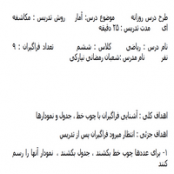 طرح درس روزانه پایه سوم آمار و احتمال پایه سوم