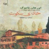 دانلود کتاب خانه سکوت اثر اورهان پاموک pdf