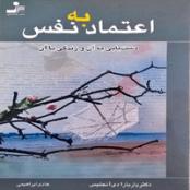 دانلود کتاب اعتماد به نفس اثر باربارا دی انجلیس pdf