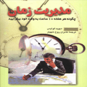 دانلود کتاب مدیریت زمان اثر دیوید لوئیس pdf