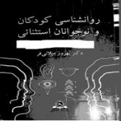 دانلود کتاب روانشناسی کودکان و نوجوانان استثنایی اثر میلانی فر pdf