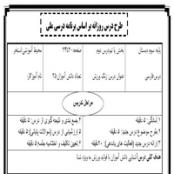 طرح درس روزانه درس دوم (زنگ ورزش) فارسی پایه سوم دبستان
