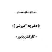 دفترچه آموزشی رزم انفرادی کارکنان پایور ارتش جمهوری اسلامی ایران