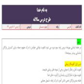طرح درس سالانه فارسی پایه چهارم دبستان از درس ۱ تا درس ۱۷