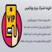 افزونه اشتراک ویژه ووکامرس Subscriptions فارسی نسخه اصلی